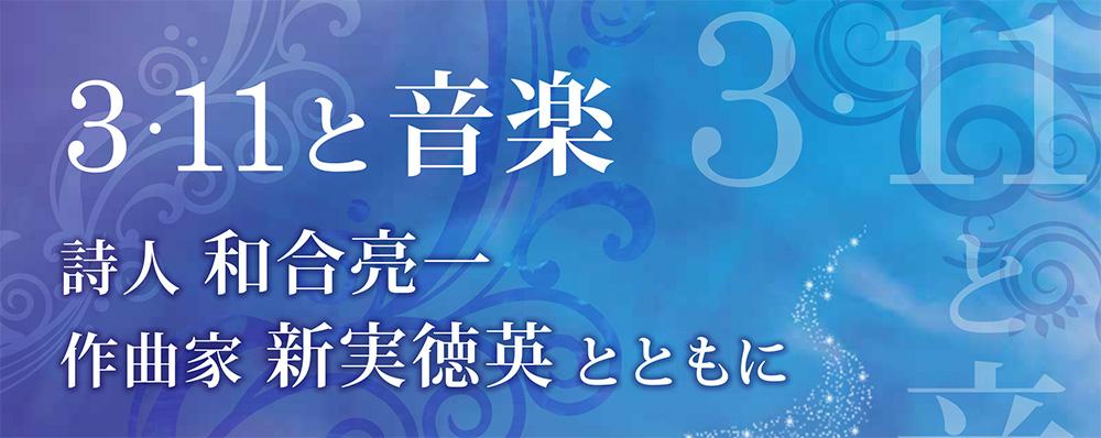3•11と音楽